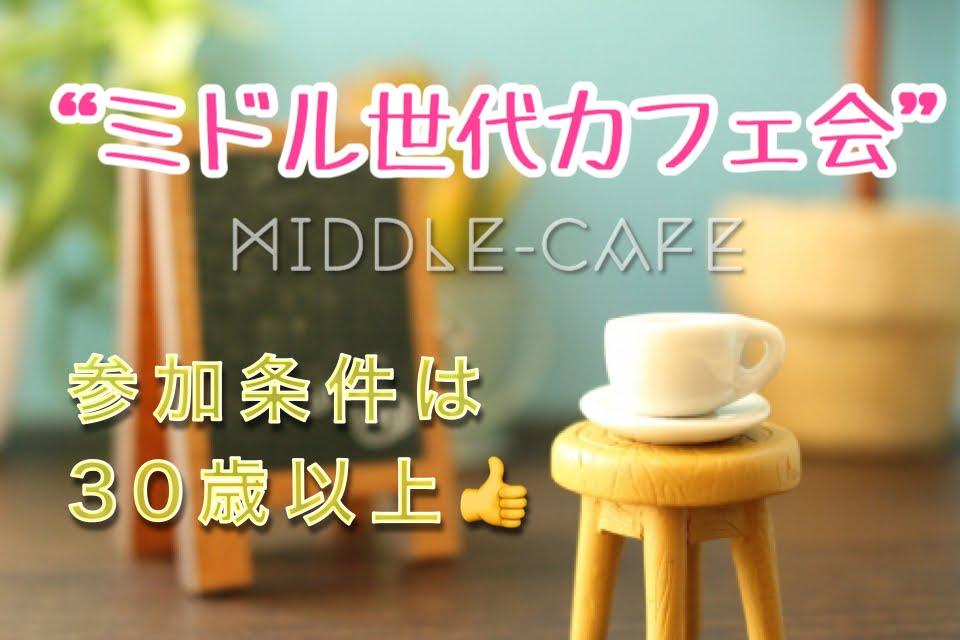 博多で30代以上の友達作りをするならミドル世代カフェ会へ