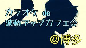 【博多】カラオケde波動アップカフェ会 @ ジャンカラ博多駅筑紫口店 | 福岡市 | 福岡県 | 日本