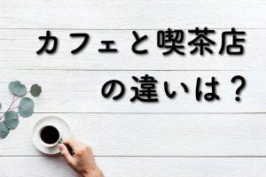 カフェと喫茶店の違いは何?クイズ