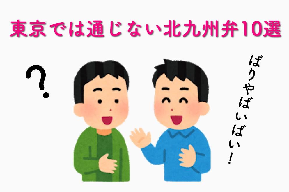 東京では通じない北九州弁10選のヘッダー画像