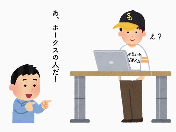 鷹の祭典中は、福岡の企業でソフトバンクホークスのユニフォームを着させられる