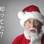 クリスマス面白雑学