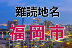 福岡市難読地名