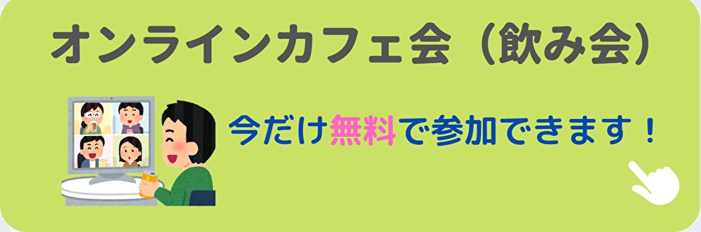 オンラインカフェ会(オンライン飲み会)