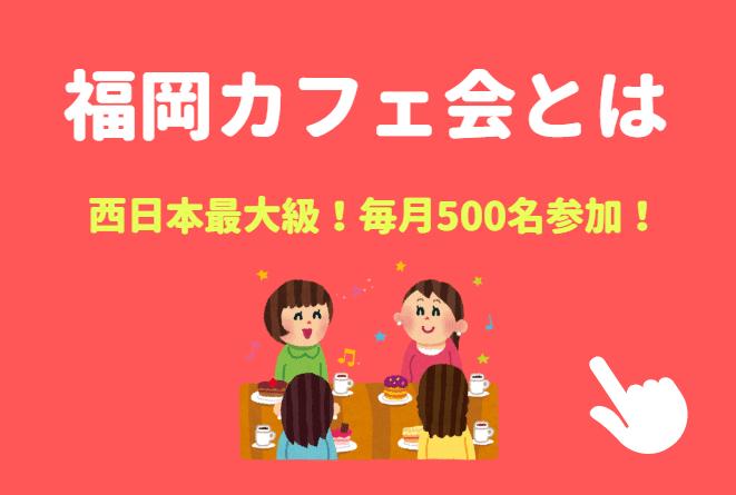 友達作りをするなら福岡カフェ会へ