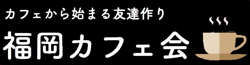 『福岡カフェ会』~カフェから始まる友達作り&異業種交流会~公式HP