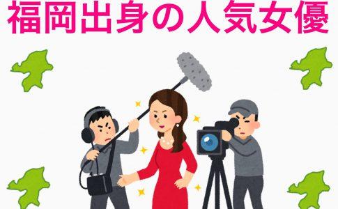 福岡出身の人気女優