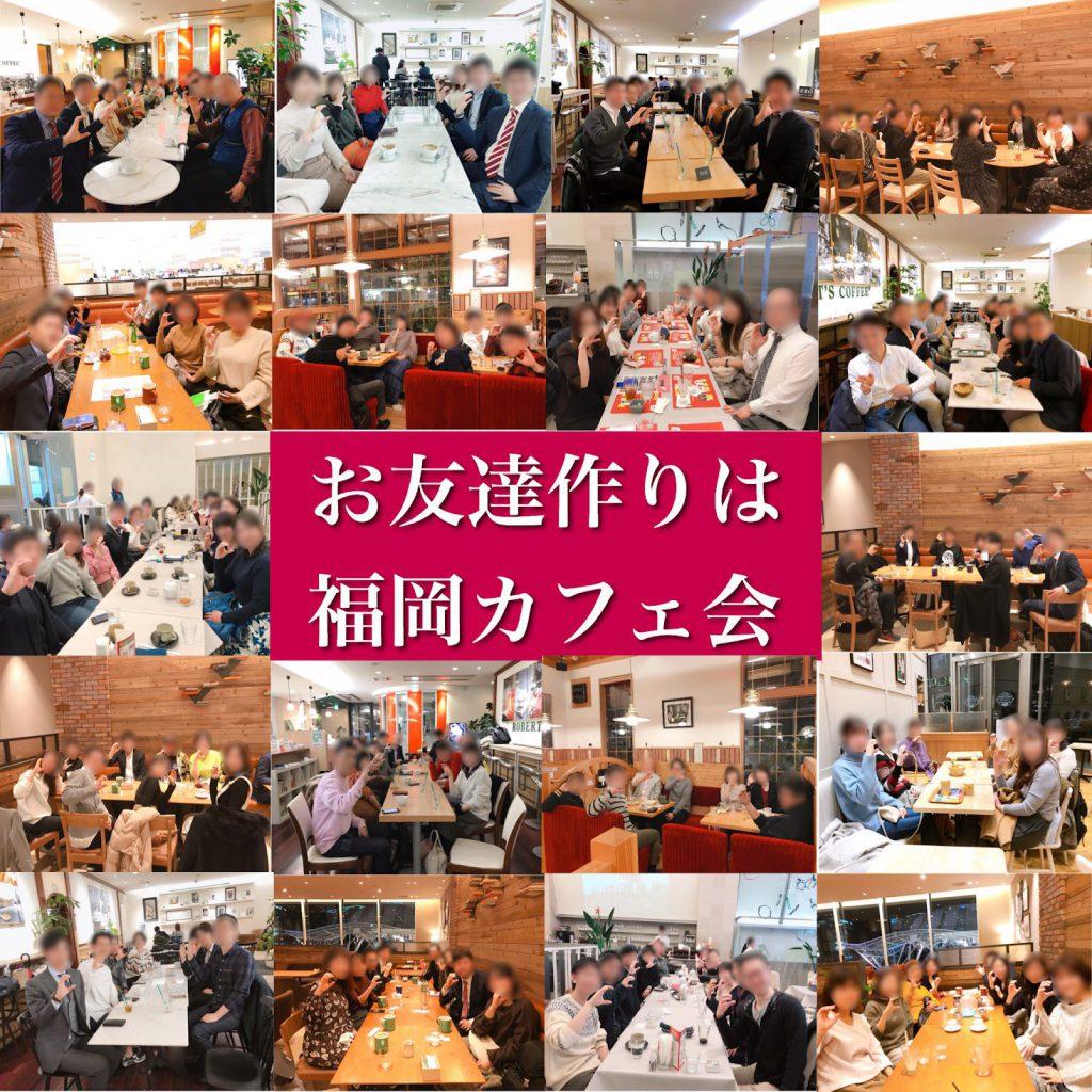 福岡でお友達作りするなら福岡カフェ会がおすすめ!